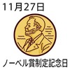 27ノーベル賞制定記念日(11_27)