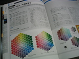 Webデザインの大原則[カラーチャート]