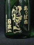 サンドブラスト作品[日本酒]4合(アップ)