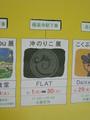 ENSEN10(ポスター「沖のりこ展」)