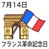 14フランス革命記念日(0714)