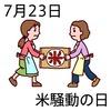 23米騒動の日(0723)