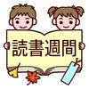 読書の日(読書週間10/27〜11/9)