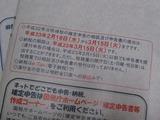 確定[青色]申告(2011)書類2