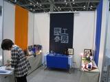 産業交流展2008(搬入・設営-あとりえふみブース[全景1])