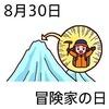 冒険家の日(8_30)