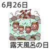 26露天風呂の日(0626)