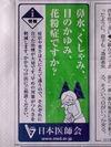 花粉症注意!(日本医師会)