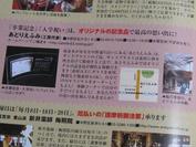 おこのみっくすマガジン(2011年2月号)あとりえふみ広告