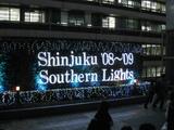 新宿サザンテラス・イルミネーション2008/09-1