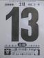 2009.02.13