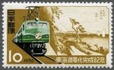 鉄道電化の日(11_19)