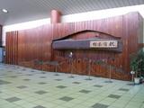 新木場駅(有楽町線)