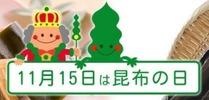 15こんぶの日(11_15)