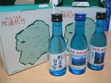 152_5281.JPG-sake