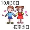 初恋の日(10_30)