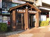 新木場駅(公衆電話BOX)