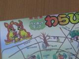 蕨銘菓(わらびくん一家アップ)