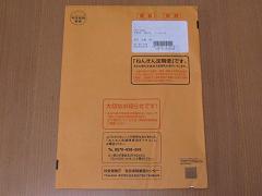 ねんきん定期便(封筒)