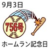 03ホームラン記念日(0903)