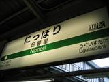 148_4802.JPG-nippori