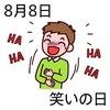 笑いの日(8_8)