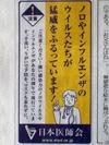 ノロウイルス・インフルエンザ警報!(日本医師会)