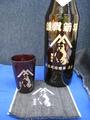 産業交流展2008(へなのや:日本酒、キセグラス、デニムコースター)
