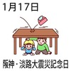 17阪神・淡路大震災の日(0117)