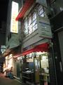 新橋ニコニコ(看板)