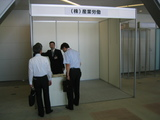 産業交流展2007[ブース:正面]