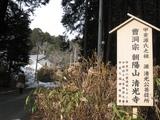 清光寺(案内看板)