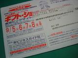 154_5419.JPG-62thGS