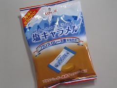 塩キャラメル(袋バージョン:パッケージ)