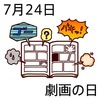 24劇画の日(0724)