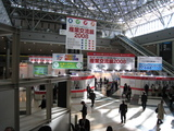 産業交流展2008(開幕11/25:アトリウム)