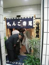 忘年会2009(ちゃんこ鍋)