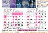 工房カレンダー(2010.01-02)