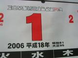 135_3544.JPG-eto1