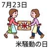 米騒動の日(7_23)
