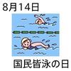 14国民皆泳の日(0814)
