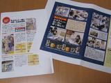 サンドブラスト体験(父の日企画[原稿1])2010.05.22