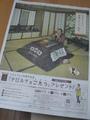 チロルチョコ(30周年記念コタツプレゼント:広告)