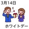 14ホワイトデー(0314)