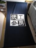 日よけ幕(仮吊り:型紙有り)