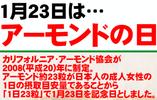 23アーモンドの日(0123)
