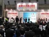 産業交流展2009(3日目-ステージ)