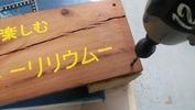 看板制作(天然木&ペンキ)取り付け穴開け