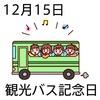 15観光バス記念日(1215)