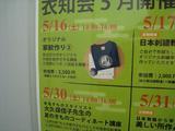オリジナル家紋作り(2009.05.16案内)
